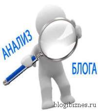 Заказать анализ блога