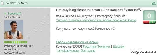 """Почему blogibiznes.ru в ТОП 11 по запросу """"утконос"""""""
