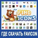 Где скачать favicon.ico