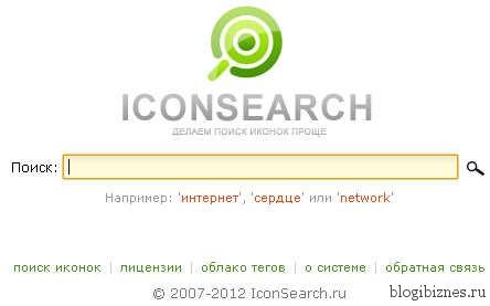 www.iconsearch.ru - поиск по иконкам