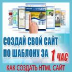Как создать сайт HTML самому
