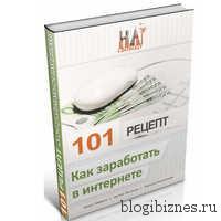 101 рецепт, как заработать в интернете