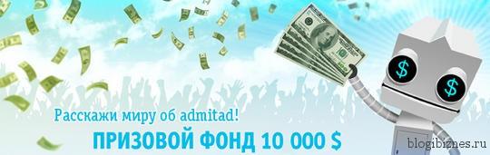 Конкурс от admitad на 10 000 $