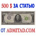 Конкурсная статья на 500 $