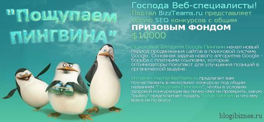 Итоги конкурса Пощупаем Пингвина