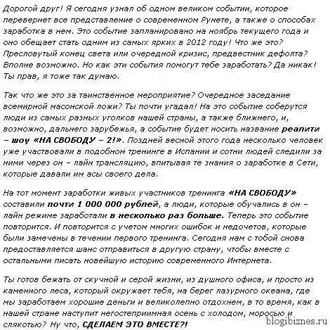 """Письмо от организаторов проекта """"На свободу-2"""""""