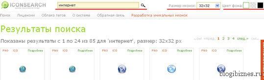 Скачиваем красивые фавиконы на iconsearch.ru