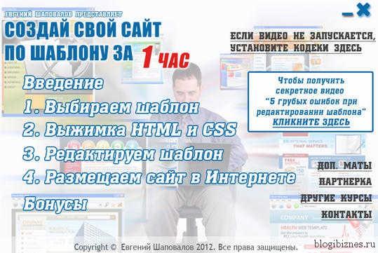 Как создать сайт по HTML+CSS шаблону