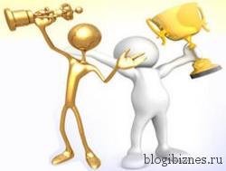 Участие в конкурсах с целью заработка на блоге