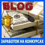 Как заработать на блоге участвуя в конкурсах