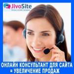 Бесплатный онлайн консультант для сайта JivoSite (Живосайт)