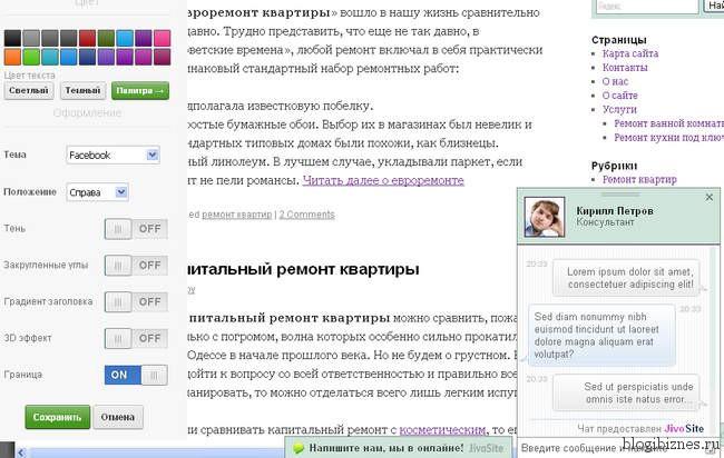 Дизайн виджета онлайн консультанта