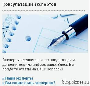 Консультации экспертов на сайте experto24