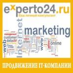 Продвижение IT-компании с помощью интернет маркетинга
