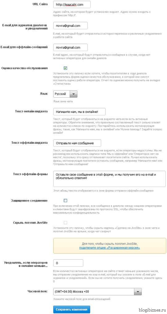 Настройка онлайн консультанта