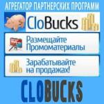 Партнерские программы интернет-магазинов для сайта