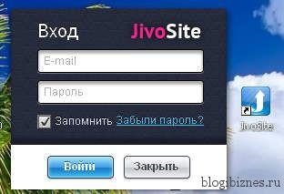 Запуск программы JivoSite