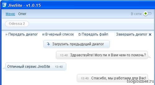Программа онлайн консультанта для сайта JivoSite