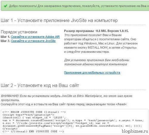 Установка программы и скрипта онлайн консультанта JivoSite