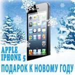 Новый iPhone 5 в подарок от Профит Партнер