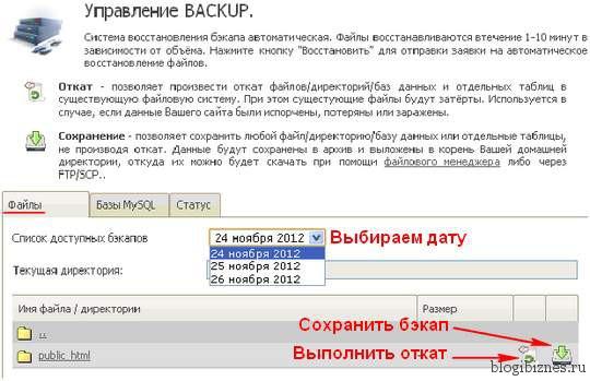 Как сделать бэкап файлов сайта