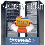 Как сделать бэкап сайта на хостинге TimeWeb