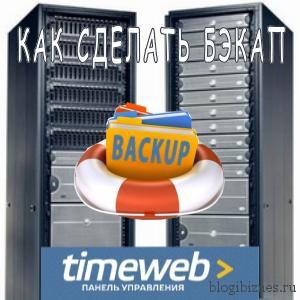 Как сделать бэкап на сайте таймвеб хостинг для css сервера ua