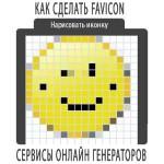 Как сделать favicon online для сайта