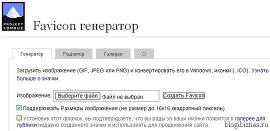 favicon-generator.org — простой online редактор фавиконов для сайта