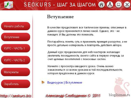 SEO курс по раскрутке сайта - вступление