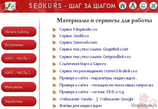 Сервисы поисковой раскрутки сайта