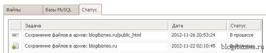 Сохранение резервной копии сайта