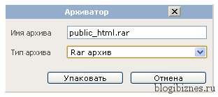 Создание архива сайта