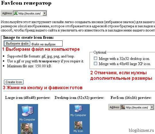 Создание favicon онлайн с помощью сервиса tools.dynamicdrive.com