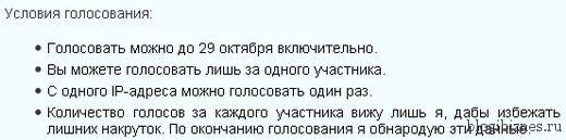 "Условия голосования на конкурсе ""Цена счастья"""