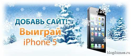"Акция ""Выиграй Apple iPhone 5"""