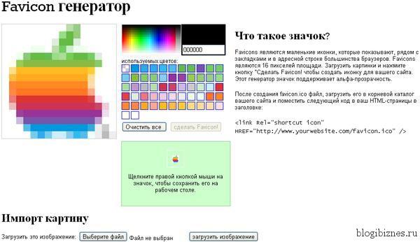 www.degraeve.com — online favicon generator для рисования иконок для сайта