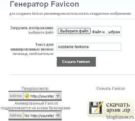 www.favicon.by — генератор favicon для сайта на русском языке