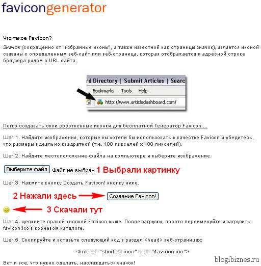 Онлайн сервис favicongenerator.com