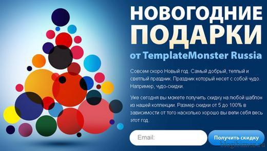 Новогодняя акция от компании TemplateMonster Russia