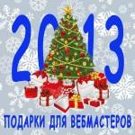 Новогодние акции и скидки для вебмастеров