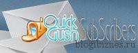 QuickGush — лучший Pop-Up плагин подписки для WordPress