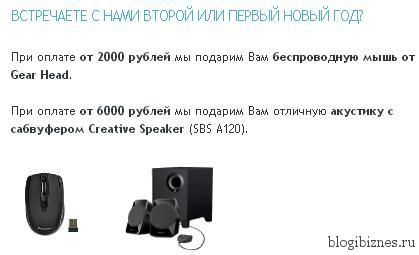 Подарки от хостинга beget.ru