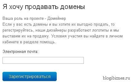 Продать домен на Logopod