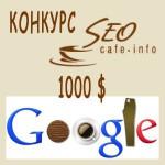 SEOCAFEstateinost — в ТОП 1 Google по Москве