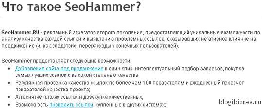 Что такое SeoHammer