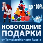 Шаблоны сайтов от TemplateMonster Russia со скидкой