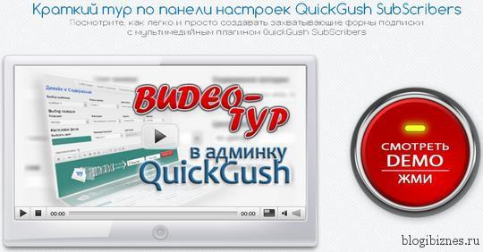 Видео-тур в админку QuickGush