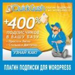 Wordpress Pop-Up плагин подписки