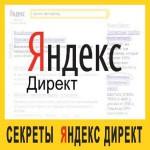 Секреты Яндекс.Директ